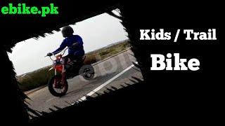 Kids / Off Road Trail Bike in Pakistan | ebike.pk