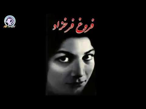 بیوگرافی زنده یاد فروغ فرخزاد Forough Farrokhzad