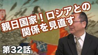 第32話 親日国家!ロシアとの関係を見直す