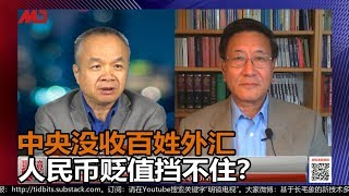 程晓农 陈小平:中央没收百姓外汇,人民币贬值经济波动挡不住?