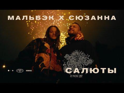 Мальбэк x Сюзанна - Салюты (Премьера клипа 2020)