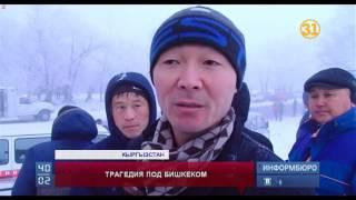 Турецкий Boeing рухнул на дачный поселок вблизи столицы Кыргызстана, погибли 37 человек