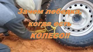 Как  арабы вытаскивают свои машины из песка. Применимо к российскому бездорожью.