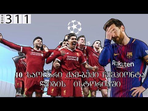 9 უდიდესი ქამბექი ჩემპიონთა ლიგის ისტორიაში
