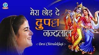 राधा रानी का बड़ा ही सुन्दर भाव - Mera Chhod De Dupatta Nandlal #मेरा छोड़ दे �