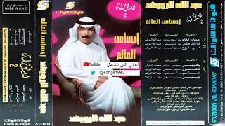 تحميل اغاني مجانا عبدالله الرويشد : تزعل علي وأنا الذي منك زعلان 1995