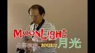 Moonlight 月光 (Kenny G) 保哥薩克斯風演奏 Jasonbao Sax