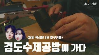 (호구커플)검도수제공방에 가다!! - We go to kendo handmade workshop!