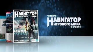 """Mass Effect: Andromeda и Warhammer 40k в апрельском номере """"Навигатора игрового мира"""""""