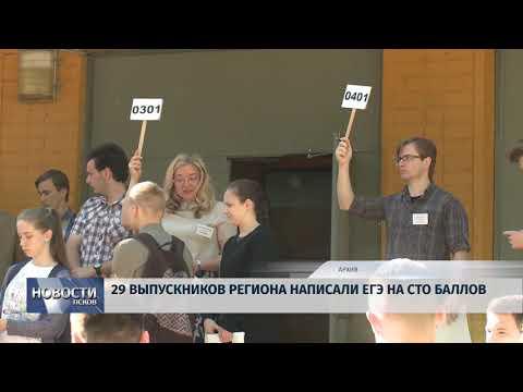 Новости Псков 28.06.2018 # 29 выпускников региона написали ЕГЭ на сто баллов?