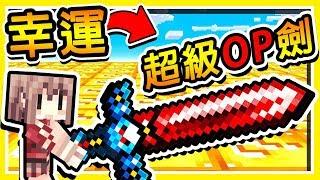 Minecraft 超OP武器【幸運方塊】競速 😂 !! Youtuber專屬 🔥外掛BAN劍🔥【神一般】攻擊力 !! 全字幕
