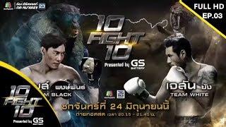 10 Fight 10 | EP.03 | เจสัน ยัง VS หลุยส์ พงษ์พันธ์ | 24 มิ.ย.62 Full HD