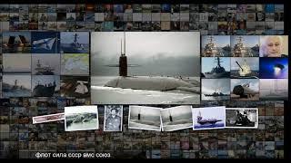 Холодная война в Тихом океане. Как советские моряки противостояли ВМС США