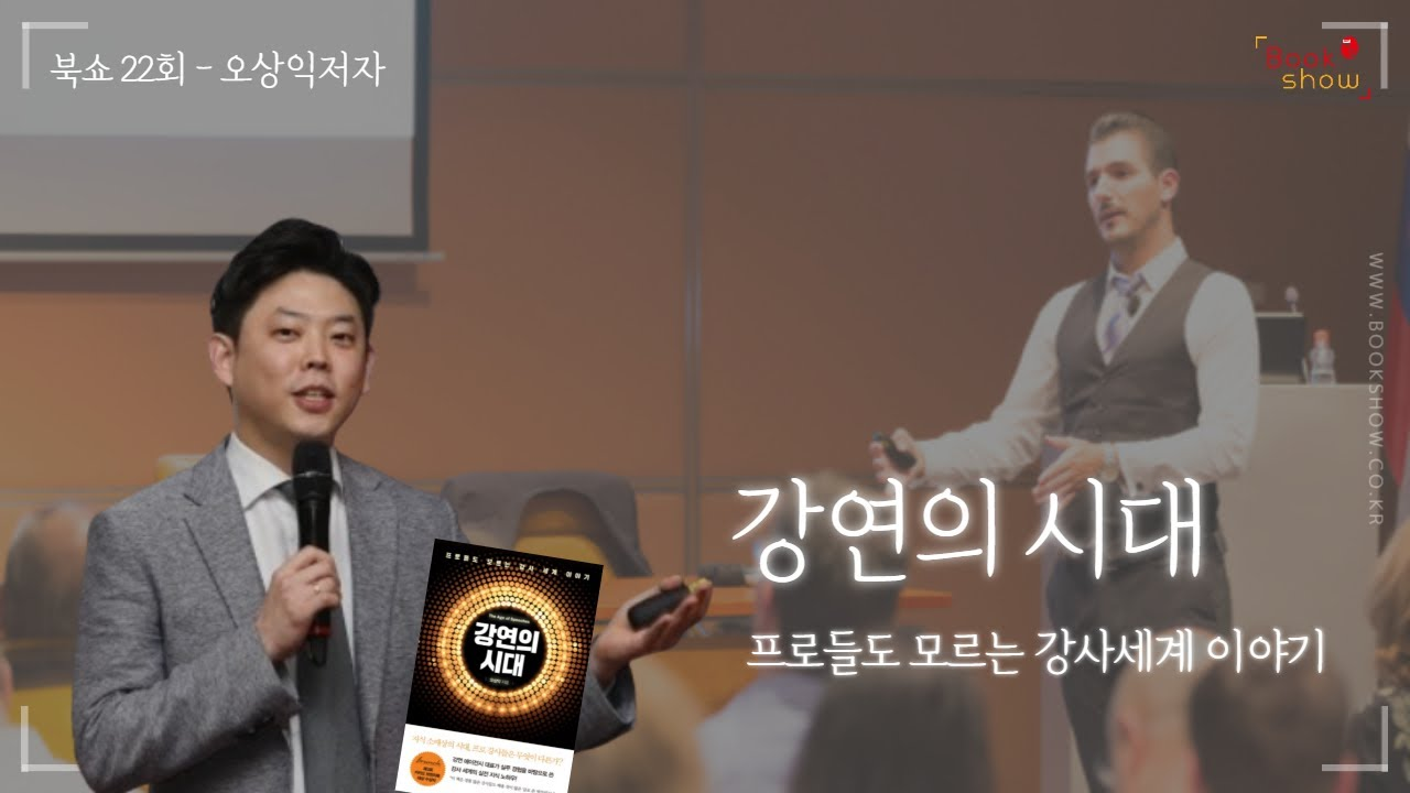 [북쇼TV 22회 2부] 오상익저자 '강연의 시대' / 책비