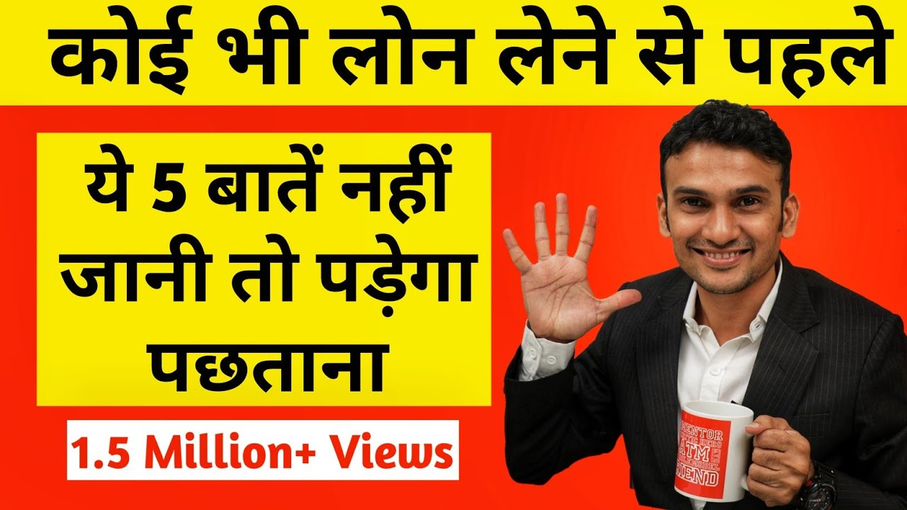 5 things to understand prior to taking any Loan (Hindi) thumbnail