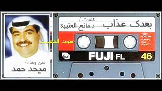 تحميل اغاني ميحد حمد-بعدك عذاب MP3