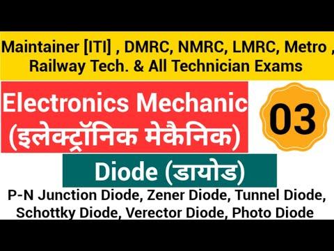 Electronics Mechanic For DMRC   Diodes (डायोड) Part-1 By maa Saraswati Classes