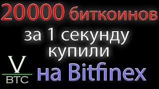 Bitfinex - за 1 секунду закрыто 20000 BTC в коротких позициях. Биткоин шорт - мой прогноз!
