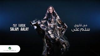 May Farouk ... Salam Aalay - Video Clip   مى فاروق ... سلم على - فيديو كليب