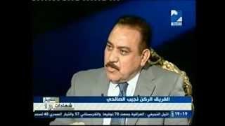 الفريق الركن نجيب الصالحي في شهادات للتاريخ