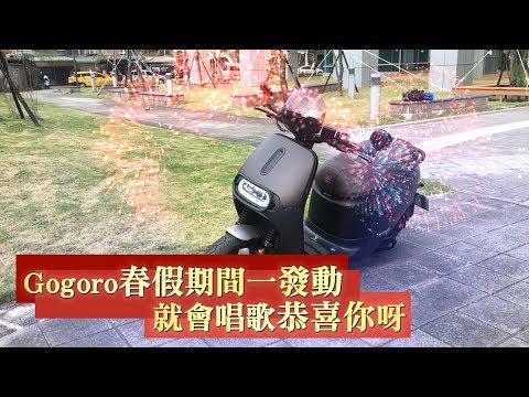 【愛車會跟你恭喜喔】Gogoro春假期間一發動 就恭喜恭喜恭喜你呀   台灣蘋果日報