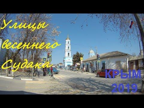 Крым 2019, Судак, улицы города сегодня 26 марта. Весна, солнце, цветы