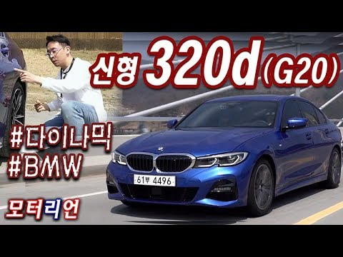 모터리언 BMW New 3-series