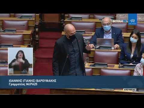 Ι.Βαρουφάκης(Γραμματέας ΜέΡΑ25)(Δευτερ.)(Ποιότητα της Δημοκρατίας και του Δημ.Διαλόγου)(25/02/2021)