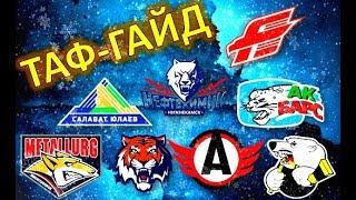 ТАФ-ГАЙД | Все пары плей-офф КХЛ | ЧАСТЬ II. ВОСТОК