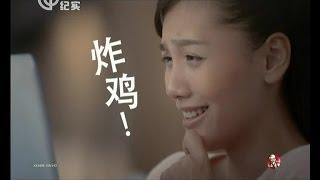 闲话上海滩无广告完整版20140509:玻璃丝袜的魅力