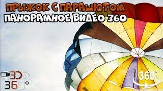 Прыжок с парашютом панорамное видео 360 / Виртуальная Реальность 3DVR 360