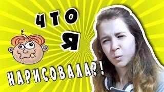 РИСУЮ ПОДПИСЧИКОВ! :D