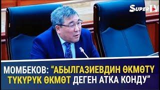 """Момбеков: """"Абылгазиевдин өкмөтү түкүрүк өкмөт деген атка конду"""""""