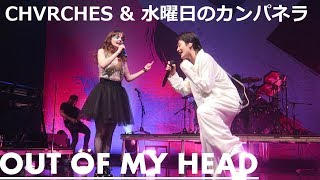 CHVRCHES - Out Of My Head ft. WEDNESDAY CAMPANELLA Live in Japan (Feb 26, 2019)