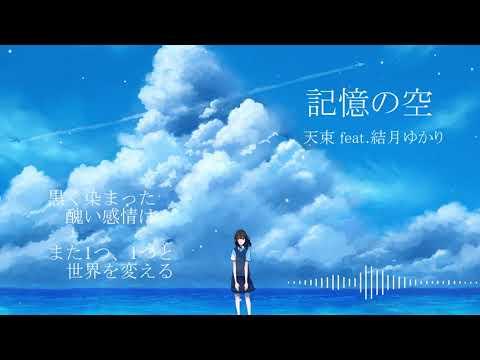 【VOCALOID】記憶の空 feat.結月ゆかり【オリジナル】
