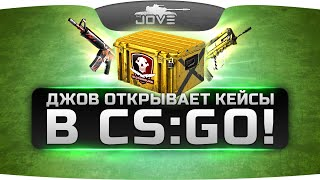 Джов зарабатывает миллионы в CS:GO! Открытие кейсов на 10.000 рублей!