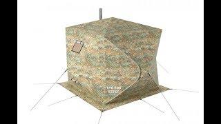 Палатка двухслойная для зимней рыбалки куб