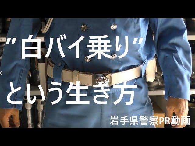 """岩手県警察PR動画「""""白バイ乗り""""という生き方」"""