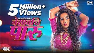 "TIPS MUSIC RELEASES THEIR NEW MARATHI KOLI NUMBER  ""VESAVCHI PARU"""