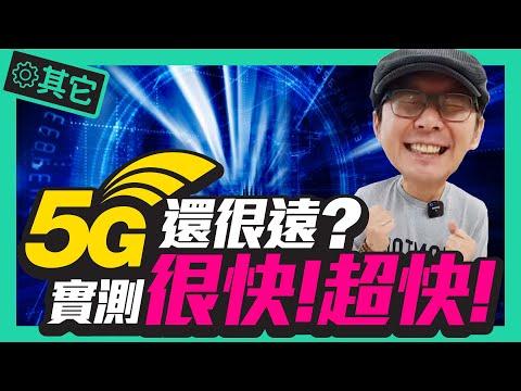 實測台灣5G網路速度