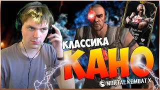 ПЕРВЫЙ ВЗГЛЯД НА КЛАССИКА КАНО || MORTAL KOMBAT X MOBILE