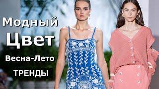 Модные цвета весна лето 2020 пантон