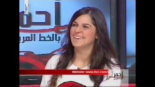 Mariana Abi Nakhoul - A7mar Bel Khat Al 3arid - حلقة الجسد