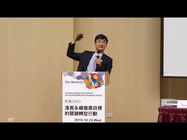 Panel Discussion 1 from Prof. Chun-Chieh Wu(吳俊傑)--The World in 2050