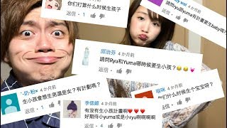 🔴直播Q&A!RYU和YUMA什麽時候要小孩? 兩個人每天在一起不會膩嗎?會不會嫌RYU太胖?[上集]