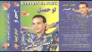 تحميل اغاني Ramadan El Brens - Hat Ya Zamany / رمضان البرنس - هات يا زمانى MP3
