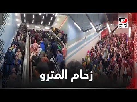 تزاحم شديد في مترو الأنفاق بسبب سوء الأحوال الجوية