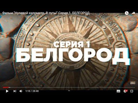 """Фильм """"Нулевой километр. В путь!"""" Серия 1. БЕЛГОРОД"""