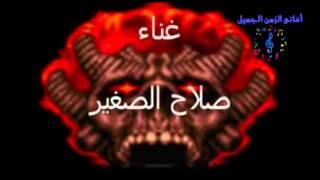تحميل اغاني صلاح الصغير - موال اتنين صحاب MP3