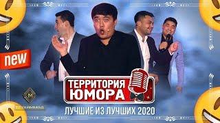 Территория юмора - Лучшие из лучших 2020 / Подборка лучших миниатюр / Очень смешно до слёз / Ржач 😂